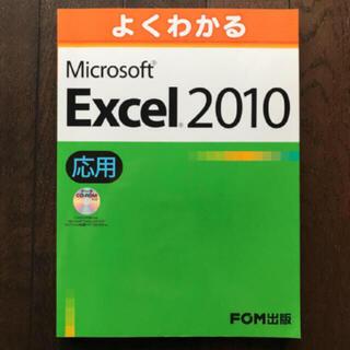 フジツウ(富士通)の★「よくわかるMicrosoft Excel 2010応用」FOM出版・中古本★(コンピュータ/IT)