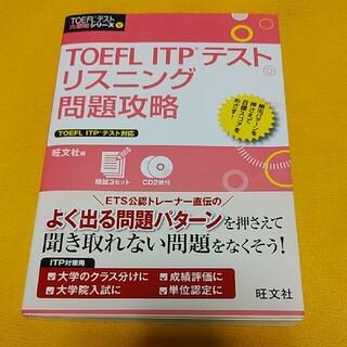 TOEFL ITPテストリスニング問題攻略