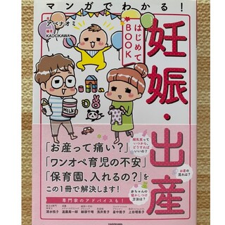 カドカワショテン(角川書店)のkei様専用! マンガでわかる!妊娠・出産はじめてBOOK(住まい/暮らし/子育て)