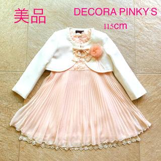 ミキハウス(mikihouse)の美品 115cm DECORA PINKY'S  ボレロ ワンピース 入学式(ドレス/フォーマル)