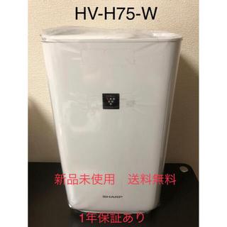 SHARP - HV-H75-W 加湿器 ハイブリッド式 1年保証 送料込み プラズマクラスター