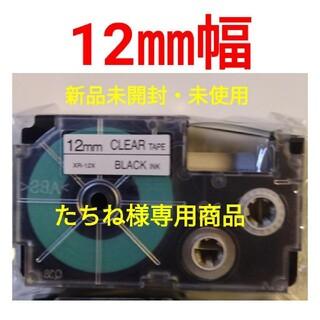カシオ(CASIO)の【たちね様専用商品】ネームランド テープ 透明テープ黒文字12㎜幅 他計3個(テープ/マスキングテープ)
