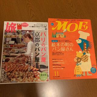旅 2011年5月パリのパン屋京都のパン屋  MOE 2007年11月 パン屋