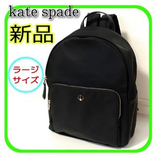 kate spade new york - 【新品】Kate spade ケイトスペード リュック バックパック 黒