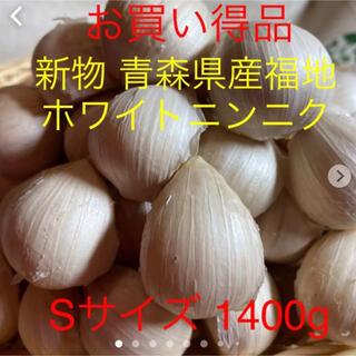 新物 青森県産福地ホワイトニンニク Sサイズ1400g(野菜)