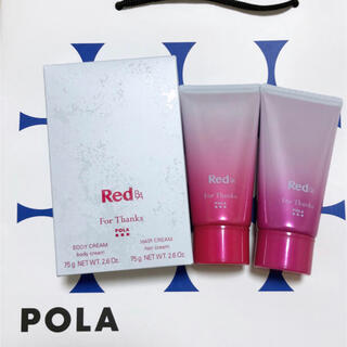 ポーラ(POLA)のRED BAヘアクリーム75g&ボディクリーム75g(ハンドクリーム)