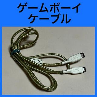 ゲームボーイ(ゲームボーイ)のNintendo任天堂 純正 ゲームボーイ通信ケーブル  MBG008(その他)
