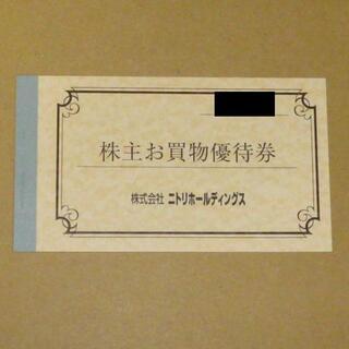 ニトリ - ニトリ 株主優待券 10%引券 5枚
