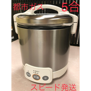 Rinnai - 美品❗️5合リンナイこがまるガス炊飯器都市ガス