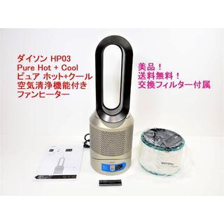 ダイソン(Dyson)の美品 ダイソン pure hot&cool HP03 空気清浄 交換フィルター付(電気ヒーター)