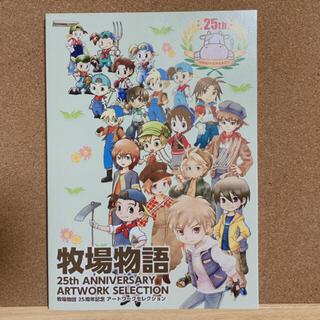 ニンテンドウ(任天堂)の牧場物語25周年記念アートワークセレクション(ゲーム)