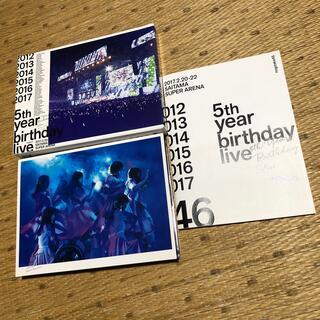 ノギザカフォーティーシックス(乃木坂46)の5th YEAR BIRTHDAY LIVE 2017.2.20-22 SAIT(アイドル)