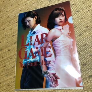 LIAR GAME THE FINAL STAGE クリアファイル セット(女性タレント)
