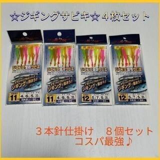 ジギングサビキ 4枚 堤防 ライトショアジギング メタルジグ ライトゲーム