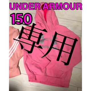 アンダーアーマー(UNDER ARMOUR)の★UNDER ARMOUR(アンダーアーマー)★ピンクパーカー★150★中古★(ジャケット/上着)