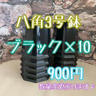 八角鉢 ◎10個◎ ブラック 3号 3寸 プラ鉢 ミニ鉢 シャトル鉢(プランター)