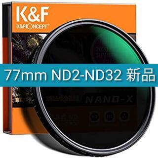 77mm ND2-ND32 K&F 可変 NDフィルター  X状ムラなし