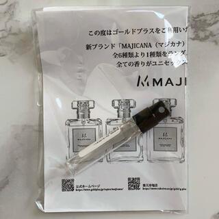 MAJICANA マジカナ 香水 3本セット サンプル 新商品(香水(女性用))