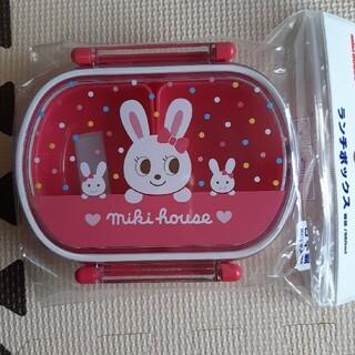 ミキハウス(mikihouse)のミキハウス かわいいお弁当箱(弁当用品)