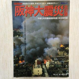 「阪神大震災全記録」 毎日新聞社