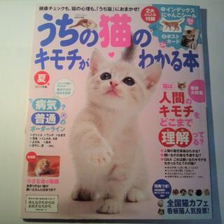 ガッケン(学研)のうちの猫のキモチがわかる本(専門誌)