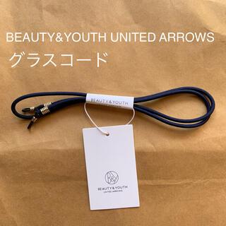 ビューティアンドユースユナイテッドアローズ(BEAUTY&YOUTH UNITED ARROWS)のBEAUTY&YOUTH UNITED ARROWS グラスコード(その他)