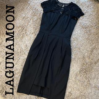 ラグナムーン(LagunaMoon)のLAGUNAMOON ラグナムーン ワンピース ドレス 結婚式 ブラック S(ミディアムドレス)