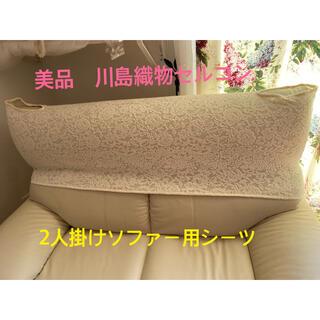 美品 川島織物セルコン bearte 2人掛け用ソファーマット ソファーシーツ (ソファカバー)