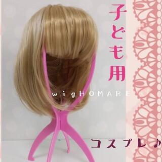 子ども用前髪パッツンショートボブネット&ブラシ付き送料無料(ショートストレート)