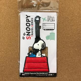 スヌーピー(SNOOPY)のネームタグ☆スヌーピー☆ハウス(旅行用品)