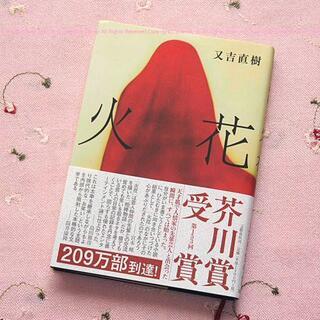 火花 又吉直樹(文学/小説)