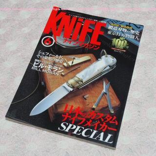 KNIFE ナイフマガジン(趣味/スポーツ)