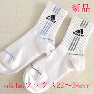 adidas - adidas ソックス 2足 まとめ売り 22〜24cm 新品