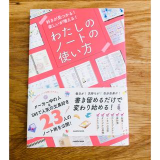 カドカワショテン(角川書店)のわたしのノートの使い方 好きが見つかる!楽しいが増える!(住まい/暮らし/子育て)