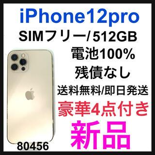 アップル(Apple)の①【新品】iPhone 12 pro ゴールド 512 GB SIMフリー 本体(スマートフォン本体)