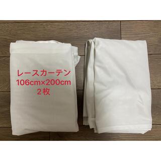 ムジルシリョウヒン(MUJI (無印良品))の値下げ❗️無印良品 レースカーテン 幅106cm*高200cm 2枚(カーテン)