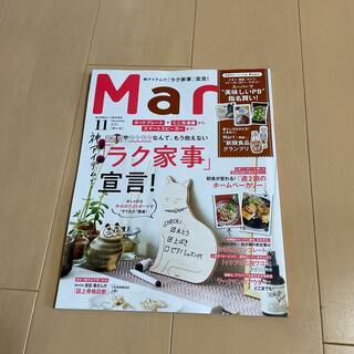 コストコ(コストコ)のマート11月号☆雑誌(生活/健康)