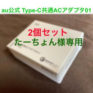 エーユー(au)の【たーちょん様専用2個セット】au Type-C共通ACアダプタ01(バッテリー/充電器)