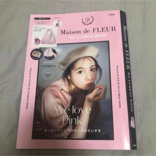 メゾンドフルール(Maison de FLEUR)のMaison de FLEUR MY ECOBAG BOOK 冊子のみ(ファッション)