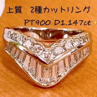 約9g❣️上質❗️D1.147ct プラチナダイヤリング プラチナリング V字(リング(指輪))