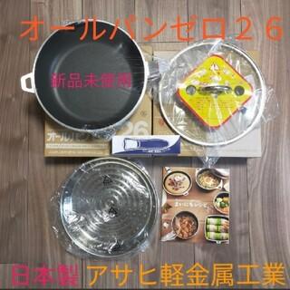 アサヒケイキンゾク(アサヒ軽金属)の【新品未使用】オールパンゼロクリア26センチ(フライパン)IH・ガス対応 深型(鍋/フライパン)
