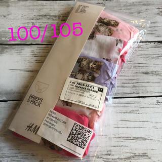 エイチアンドエム(H&M)のH&M キッズ ショーツ 5枚セット 100/105(下着)