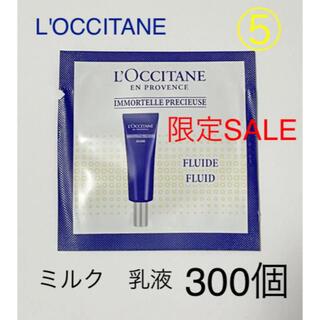 ロクシタン(L'OCCITANE)のロクシタン イモーテル プレシューズ ミルク 乳液 サンプル 300個 セット(乳液/ミルク)