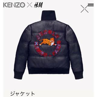 ケンゾー(KENZO)のmihO様専用KENZO x H&M(レザージャケット)