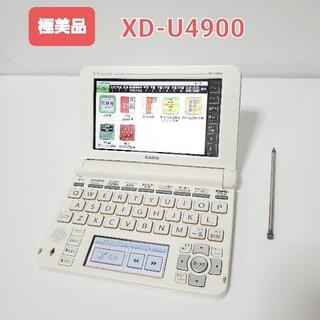カシオ(CASIO)のCASIO 電子辞書 EX-word XD-U4900 高校生モデル(電子ブックリーダー)