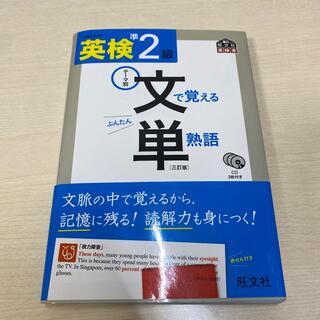 旺文社 - 文で覚える単熟語 テ-マ別 準2級 3訂版