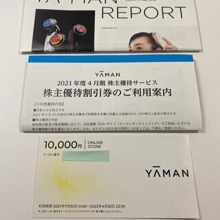 ヤーマン(YA-MAN)のヤーマン 株主優待券 10,000円分(ショッピング)