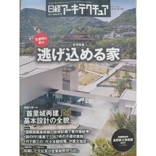 日経BP - 日経アーキテクチュア  No.1193 「特集 逃げ込める家」