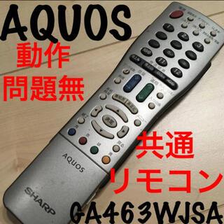 アクオス(AQUOS)のAQUOS テレビリモコン  463(その他)
