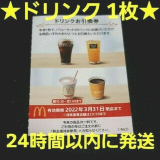 マクドナルド(マクドナルド)のマクドナルド株主優待券 ドリンク 1枚 McDonald's(フード/ドリンク券)